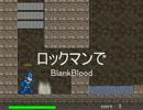 【リョナゲ】ロックマンでBlank Blood【ショタリョナ】