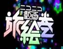 ニコニコ動画旅絵巻を元の曲で再現してみた【原曲キーver】 thumbnail
