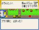 桃鉄Gを普通にプレイPart5(支援)