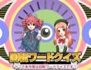 【マジカル再現】マジカル頭脳パワーR!! #