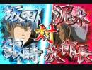 【ニコニコ動画】【オリジナルパチンコ】CR銀魂~かぶき町四天王篇・改【銀魂】を解析してみた