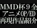 【第9回MMD杯】アニメOP/ED再現MMD全作品紹介