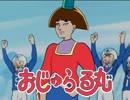 おじゅらる丸 thumbnail
