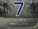 七人の闘士【MUGEN】単複チームバトルPart1
