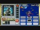 ロックマンエグゼ5 チーム オブ カーネル を実況プレイ part12