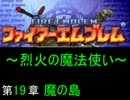【FE】烈火の魔法使い 19章【烈火の剣】