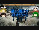 ゆっくり新兵が行くBF3→act15 thumbnail