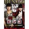 映画「ビンゴ」×AKB48