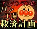 アンパンマンのパン工場救済計画 part07 後編 『ロボットボロット』 thumbnail