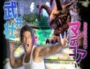 百獣の王「武井壮」vs神殿の守護獣「マンティコア」fromドラゴンネスト