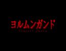 ヨルムンガンド PERFECT ORDER PV