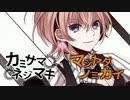 【替え歌ってみた】 マジヤダノミカイ 【カミサマネジマキ】