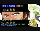 【ロマサガ2】ジニーと行く剣縛り_帝国軍法第05条【ゆっくり実況】 thumbnail
