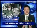 【新唐人】中共 空母報道を利用して江沢民を貶す