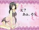 【UTAU】「え?あぁ、そう。」カバー【葵
