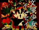 【オリジナル曲】文学少女インセイン カラスヤサボウ feat.鏡音リン thumbnail