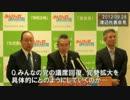 12.09.28 渡辺喜美代表 記者会見