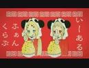 【3人で】いーあるふぁんくらぶ【69猫×ぐるこさみん×あなる】 thumbnail