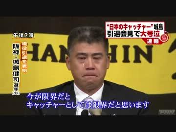 阪神・城島健司捕手が引退会見「...