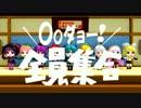 【MMD】〇〇ダヨー!全員集合