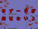 【カービィ】オワタ式EX初代星のカービィ【ゆっくり実況】STAGE3 2/2 thumbnail