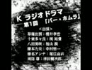 アニメ『K』のWebラジオ『KR』 ラジオドラマ第1回~7回 thumbnail