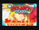 新ドロンジョ動画 その13 / パチスロ