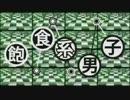 【UTAUカバー】飽食系男子【雷音冷蔵】+UST