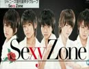 SexyZoneで「IN MY DREAM」