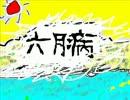 【鏡音リン】六月病【オリジナル】