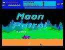 [AC音源] ムーンパトロール/Moon Patrol
