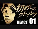 【初心者向け】初めてのクトゥルフ REACT01【クトゥルフ神話TRPG】