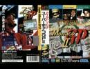 [MD] [実機録音] アイルトン・セナ スーパーモナコGPII (1992) (セガ) 音楽集