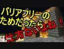 【Minecraft】ジャンプ禁止のマインクラフト Part.18【ゆっくり実況】 thumbnail