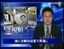 【新唐人】ネット民「薄熙来に中国名優の栄誉を」