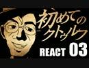 【初心者向け】初めてのクトゥルフ REACT03【クトゥルフ神話TRPG】