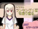 ランキング1位を振り返る~ニコニコ動画の歴史~