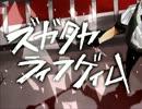 【替え歌】ズガタカラ/イフゲ.イム