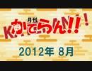 月刊カテラン 2012年8月