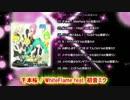『ボカロ超ミックス39 feat.初音ミク』ダイジェスト