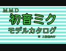 【MMD】初音ミク モデルカタログ(上級者向け)