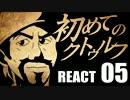 【初心者向け】初めてのクトゥルフ REACT05【クトゥルフ神話TRPG】 thumbnail