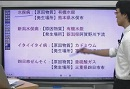 【基本クラス】 中学社会地理 日本の水産業と工業 【アオイゼミ】