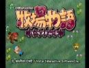 『牧場物語 ハーベストムーン』極め道 その1:オープニング thumbnail