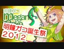 【UTAU/MMD】明鐘ガコ誕生祭2012告知【拡