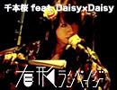 【有形ランペイジ】千本桜 feat. Daisy×Daisy【Live Video】