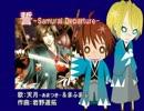 【幕末BAND】沖田総司編「誓-Samurai Departure-/天月-あまつき-&まふまふ」