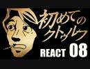 【初心者向け】初めてのクトゥルフ REACT08【クトゥルフ神話TRPG】