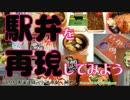 【駅弁を再現してみよう】15 鯛めし(東海道線・小田原駅)~魚料理祭