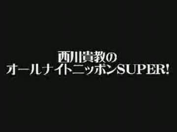 西川貴教のオールナイトニッポン...